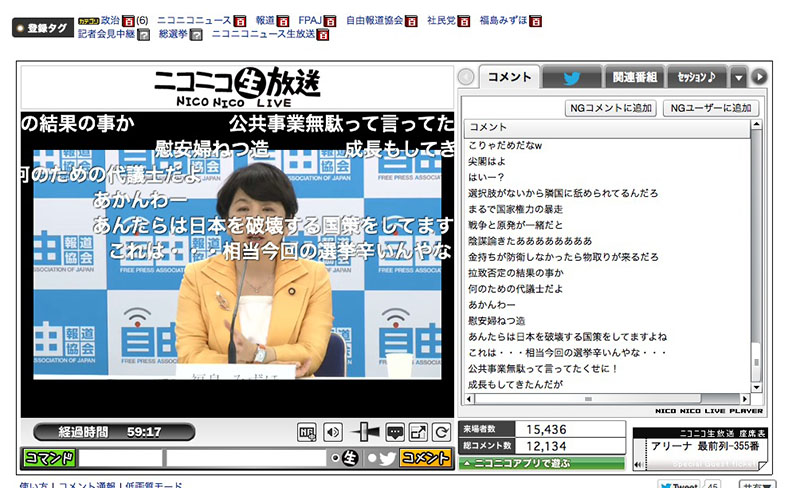 Screen shot of a woman speaking into a microphone with the Nico Nico Douga interface around her. FPAJ-NND
